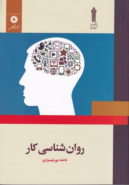 روان شناسی کار (پورشهسواری) مرکز نشر دانشگاهی