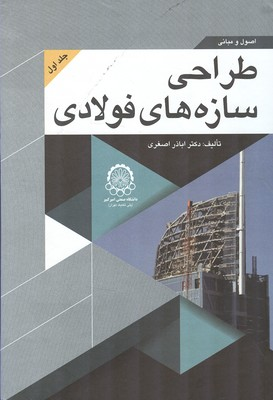 اصول و مباني طراحي سازه هاي فولادي جلد 1 (اصغري) اميركبير