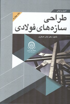 اصول و مباني طراحي سازه هاي فولادي جلد 4 (اصغري) اميركبير