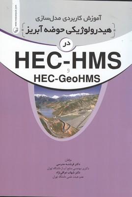 آموزش كاربردي مدل سازي هيدرولوژيكي حوضه آبريز در hec-hms (مدرسي) نوآور