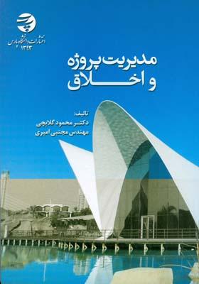 مديريت پروژه و اخلاق (گلابچي) دانشگاه پارس