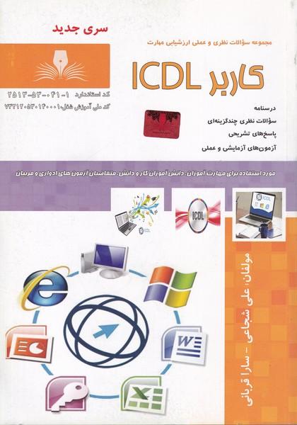 مجموعه سوالات کاربر ICDL (شجاعی) نقش آفرینان طنین بابکان
