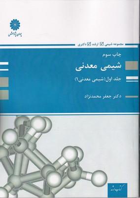 شیمی معدنی جلد 1 (محمدنژاد) پوران پژوهش