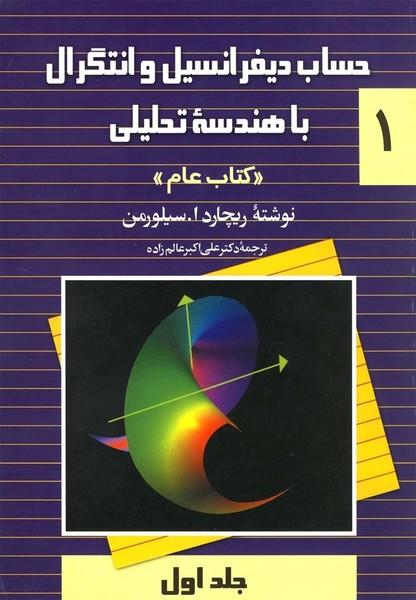 حساب ديفرانسيل و انتگرال با هندسه تحليلي سيلورمن جلد 1 (عالم زاده) ققنوس