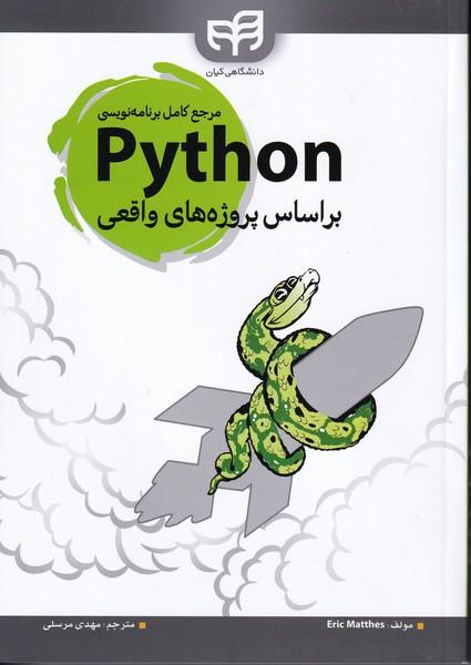 مرجع کامل برنامه نویسی پایتون python(مرسلی) کیان