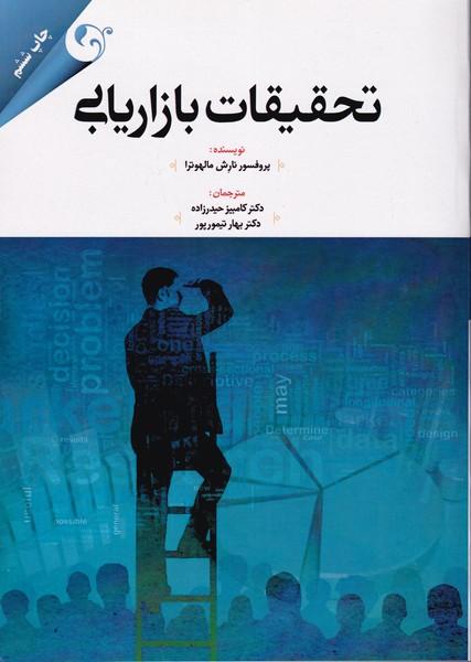 تحقيقات بازاريابي مالهوترا (حيدرزاده) مهربان نشر