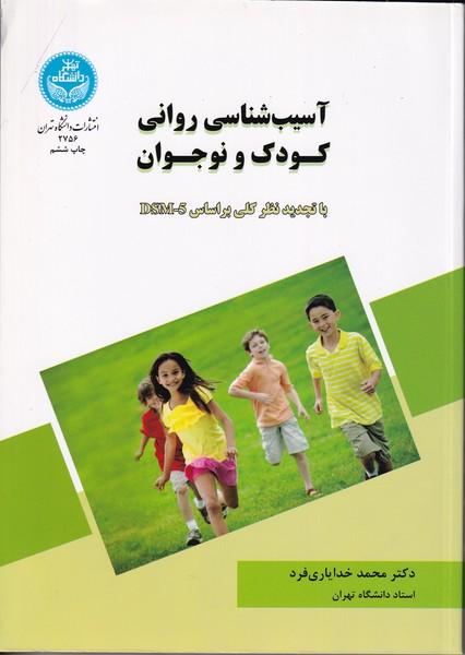 آسیب شناسی روانی کودک و نوجوان (خدایاری فرد) دانشگاه تهران