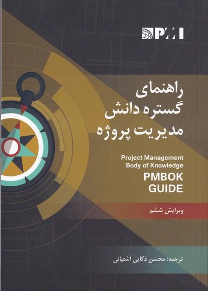 راهنمای گستره دانش مدیریت پروژه (ذکایی آشتیانی) آدینه