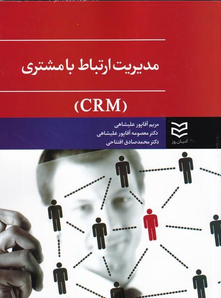 مدیریت ارتباط با مشتری CRM (علیشاهی) ادیبان روز