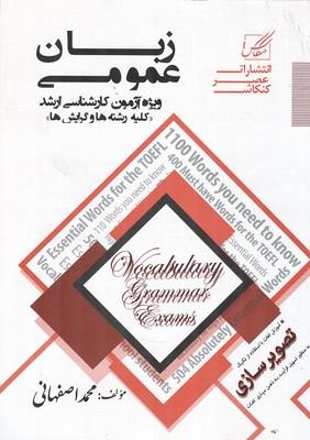 زبان عمومی ویژه آزمون کارشناسی ارشد (اصفهانی) عصر کنکاش