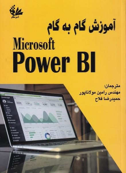 آموزش گام به گام microsoft power bi (مولاناپور) آتی نگر