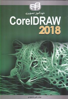 خود آموز تصویری corel DRAW 2018 (محمودی) کیان رایانه