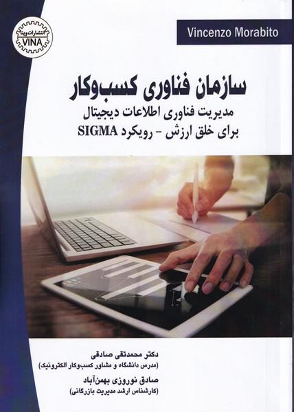 سازمان فناوري كسب و كار مديريت فناوري اطلاعات ديجيتال (صادقي) وينا