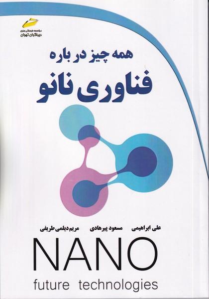همه چيز درباره فناوري نانو (ابراهيمي) ديباگران تهران