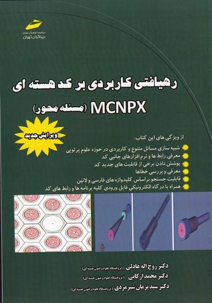 رهیافتی کاربردی بر کد هسته ای mcnpx(مسئله محور) (عادلی) دیباگران تهران