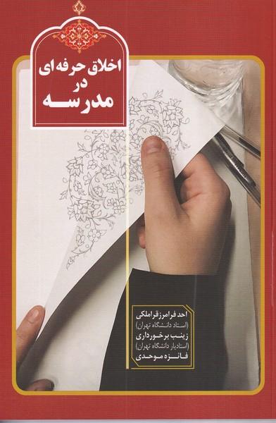 اخلاق حرفه ای در مدرسه (قراملکی) موسسه آموزشی و فرهنگی شهید مهدوی ایران
