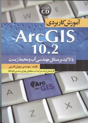 آموزش كاربردي arcgis 10.2 تاكيد مسائل مهندسي آب و محيط زيست (قدرتي) سيماي دانش