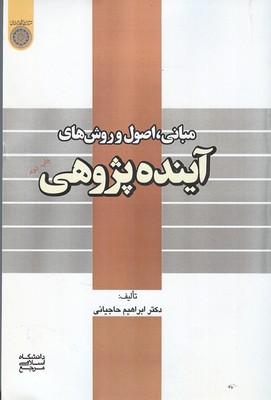 مبانی،اصول و روش های آینده پژوهی (حاجیانی) دانشگاه امام صادق