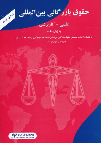 حقوق بازرگاني بين المللي علمي-كاربردي (دادخواه) شهر آشوب