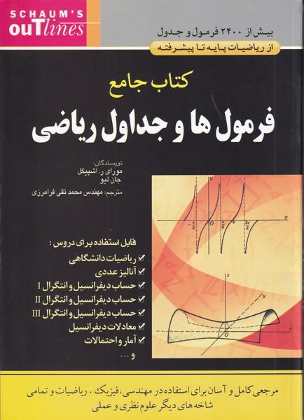 فرمول ها و جداول رياضي (فرامرزي) علوم ايران