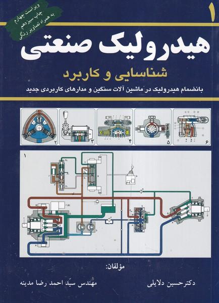 هیدرولیک صنعتی جلد 1 (مدینه) کانون پژوهش