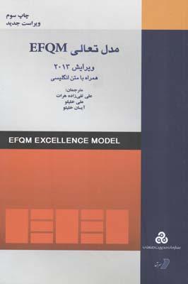 مدل تعالي efqm همراه با متن انگليسي (تقي زاده هرات) سازمان مديريت صنعتي
