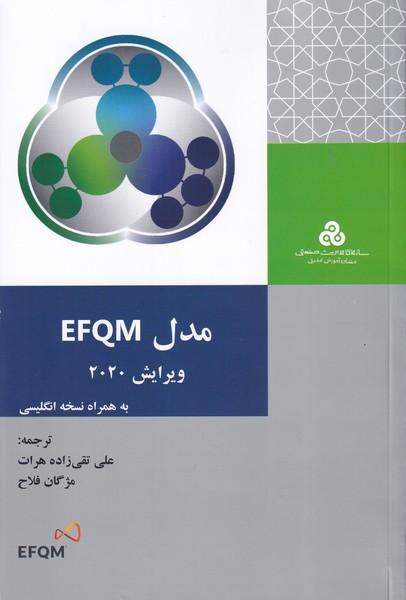 مدل EFQM ويرايش 2020 (تقي زاده هرات) سازمان مديريت صنعتي