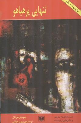 تنهايي پر هياهو هرابال (دوائي) پارس كتاب