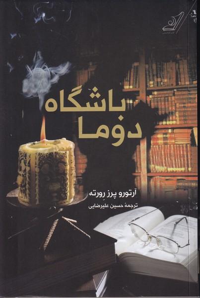 باشگاه دوما (حسین علیرضایی) کوله پشتی
