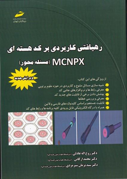 رهيافتي كاربردي بر كد هسته اي mcnpx(مسئله محور) (عادلي) ديباگران تهران