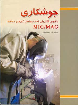 جوشكاري با قوس الكتريكي تحت پوشش گارهاي محافظ mig mag(رمضانخاني) فدك