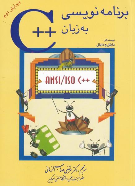 برنامه نویسی به زبان ++C دایتل (صاحب الزمانی) شیخ بهایی