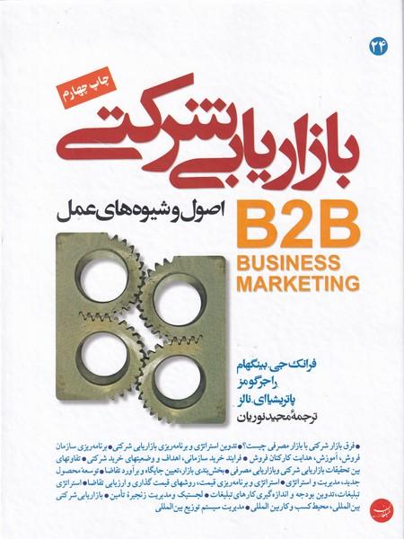 بازاریابی شرکتی b2b بینگهام (نوریان) مبلغان