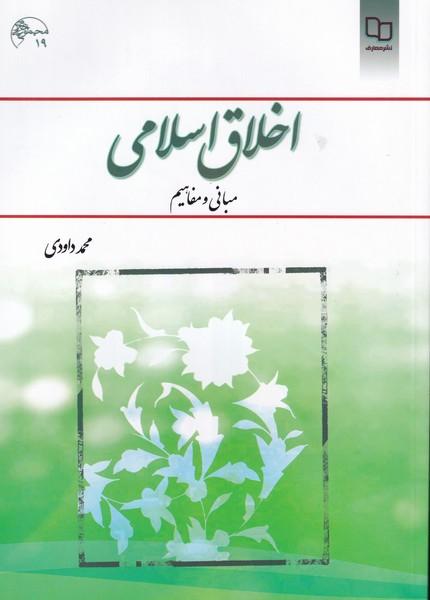اخلاق اسلامي مباني و مفاهيم (داودي) نشر معارف