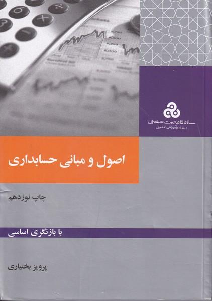 اصول و مبانی حسابداری (بختیاری) سازمان مدیریت صنعتی