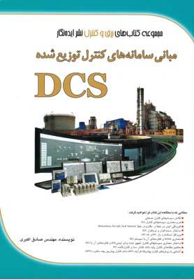 مبانی سامانه های کنترل توزیع شده DCS (اکبری) ایده نگار