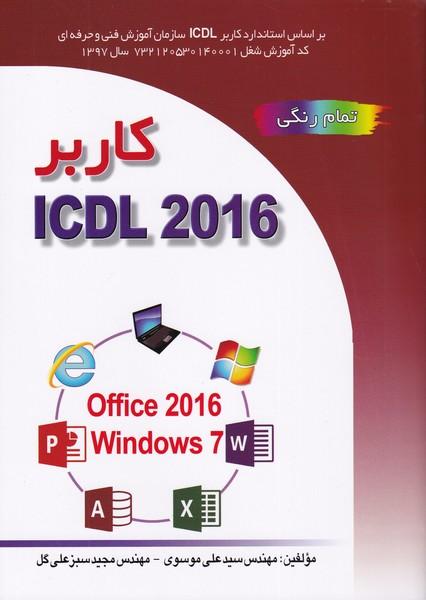 کاربر ICDL 2016 (موسوی) صفار
