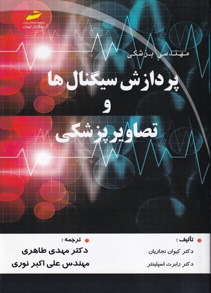 مهندسی پزشکی پردازش سیگنال ها و تصاویر پزشکی (طاهری) دیباگران تهران