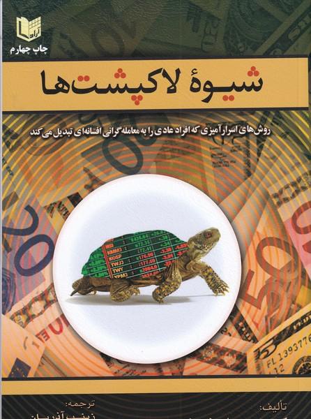 شیوه لاکپشت ها فیت (آذریان) آراد کتاب