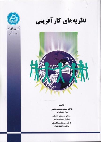 نظریه های کارآفرینی (مقیمی) دانشگاه تهران