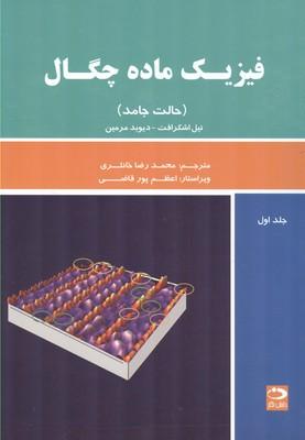 فیزیک ماده چگال اشکرافت جلد 1 (خانلری) دانش نگار