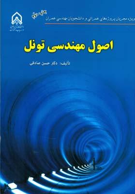 اصول مهندسي تونل (صادقي) دانشگاه امام حسين