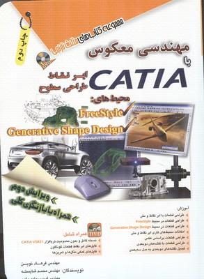 مهندسی معکوس با catia (نوین) آفرنگ