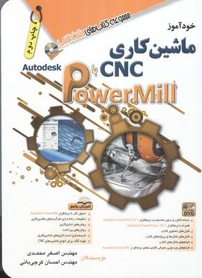 خود آموز ماشین کاری cnc با powermill (محمدی) آفرنگ