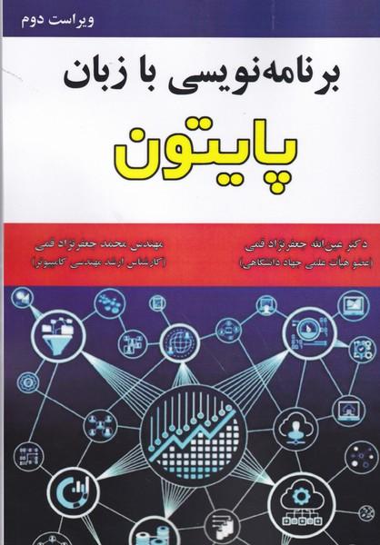 برنامه نویسی با زبان پایتون (جعفرنژاد قمی) علوم رایانه