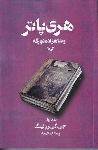 هري پاتر و شاهزاده دو رگه جلد 1 (اسلاميه ) تنديس