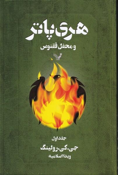 هری پاتر و محفل ققنوس (اسلامیه) تندیس