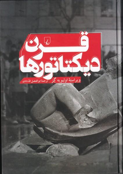 قرن ديكتاتورها (الله دادي) ققنوس