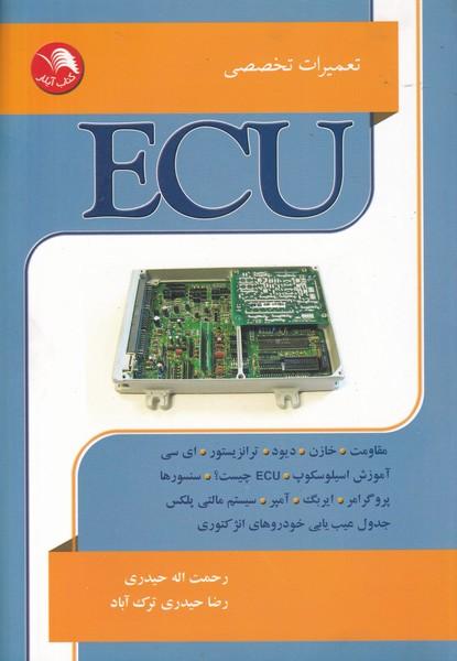 تعميرات تخصصي ECU (حيدري) ادبستان
