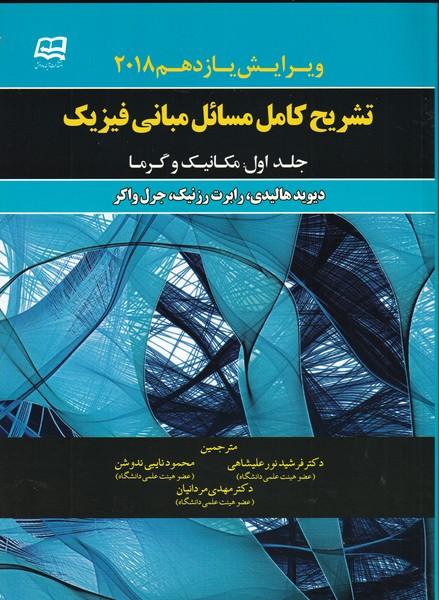 تشريح كامل مباني فيزيك جلد 1 ويرايش يازدهم هاليدي (نور عليشاهي) آينده دانش